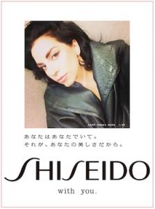 Lady gaga shiseido 3